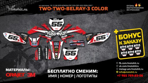 TWO-TWO-BALRAY-3-COLOR