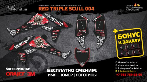RED-TRIPPLE-SCULL-004